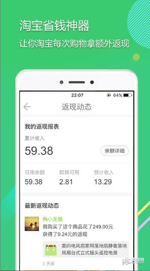 拾惠街购物软件v1.1.5_截图0
