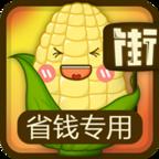 玉米街app