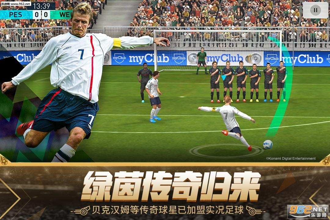 实况足球安卓版(含数据包)v2.7.1_截图2