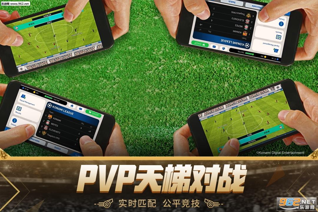 实况足球安卓版(含数据包)v2.7.1_截图4