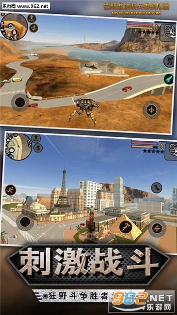 拉斯维加斯英雄模拟器安卓版v1.0.0_截图0