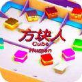 方块人Cube Human手机版