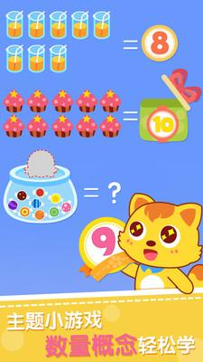 猫小帅学数字安卓版v1.2.0_截图3