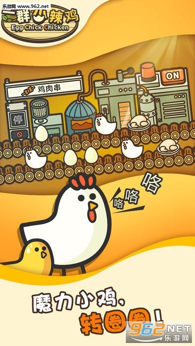 一群小辣鸡官方版(中文版)v1.0.0_截图0