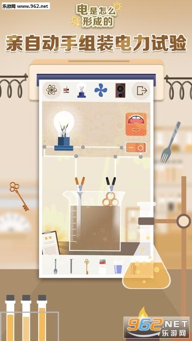电是怎么形成的官方版(腾讯功能游戏)v1.0_截图4