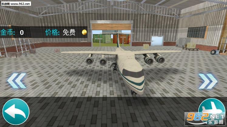 模拟飞行驾驶安卓版v2.1_截图1