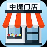 中捷门店appv2.2.0