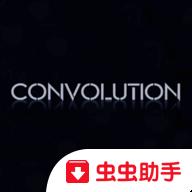 Convolution安卓版v1.3