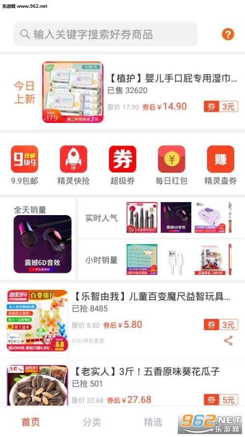 惠购物手机版v9.0_截图0