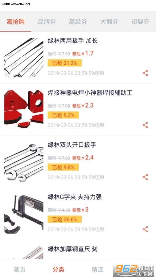 惠购物手机版v9.0截图1