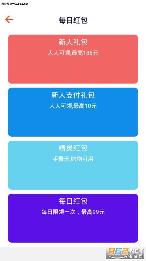 惠购物手机版v9.0截图3