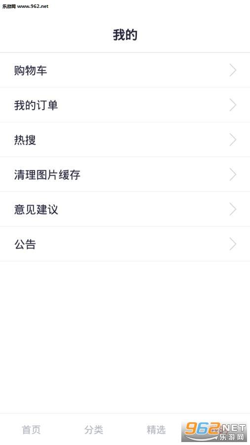 惠购物手机版v9.0_截图2