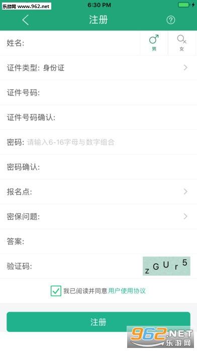 辽宁学考2019苹果版v1.7截图0