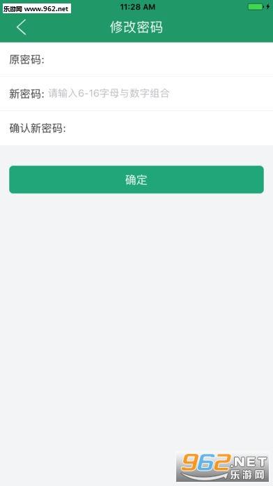 辽宁学考2019苹果版v1.7截图1