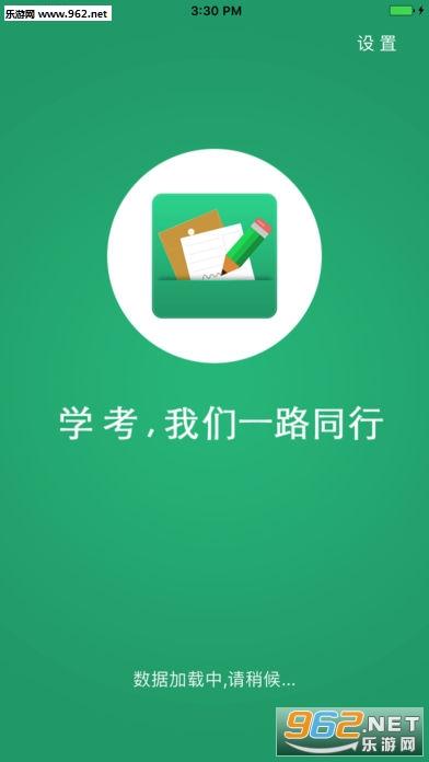辽宁学考2019苹果版v1.7截图4