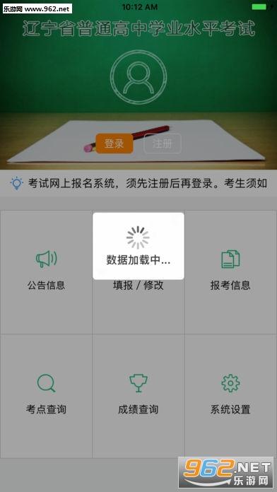 辽宁学考2019苹果版v1.7截图3