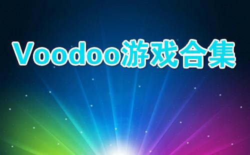 Voodoo游戏合集