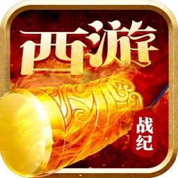 西游战记满V版v2.8.5