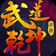 武道乾坤官网首发版v1.0.0
