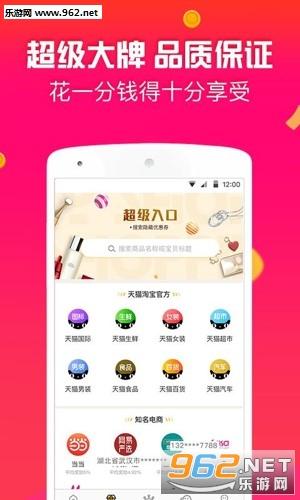 锦鲤生活优惠券返利appv4.0.1_截图2