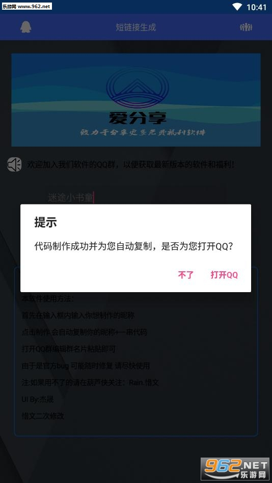 qq闪退名称生成器v1.0安卓版_截图0