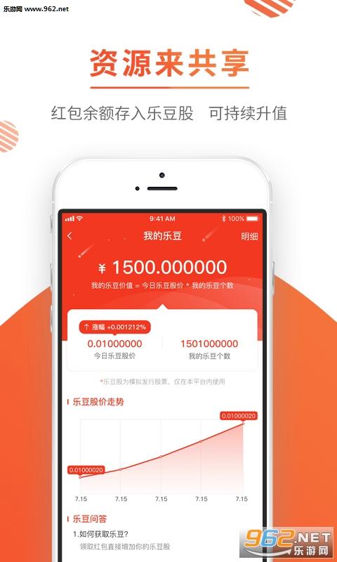 爱点红包app安卓版v1.0截图1