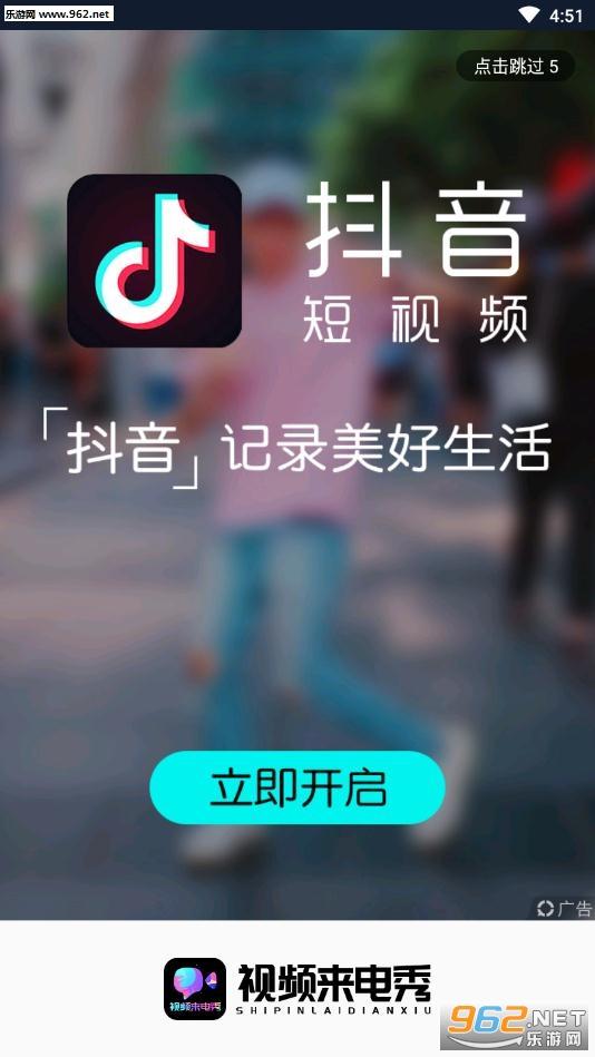 抖音视频来电秀appv1.0.2  最新版_截图0