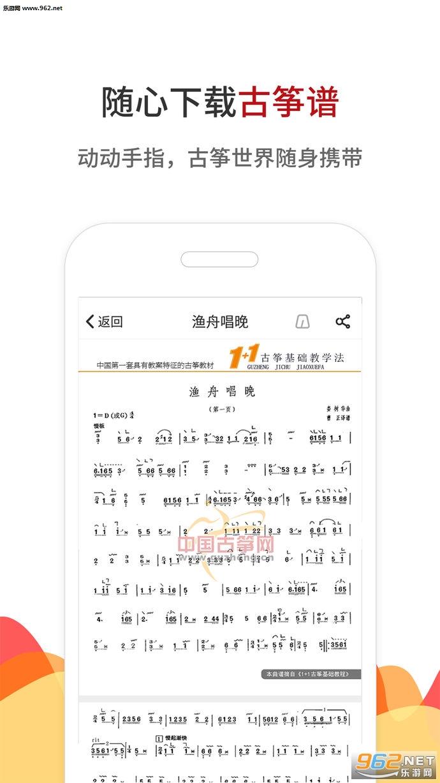 中国古筝网苹果版v2.4.4_截图0
