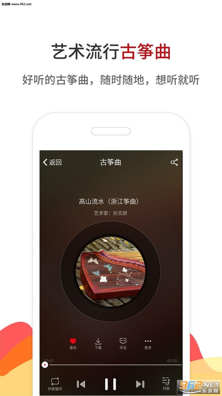 中国古筝网苹果版v2.4.4_截图1