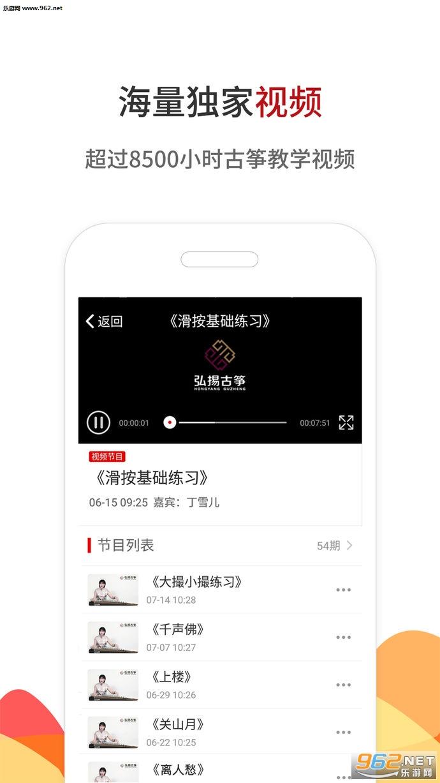 中国古筝网苹果版v2.4.4_截图3