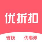 优折扣appv1.0.11