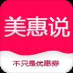 美惠说appv1.1.6