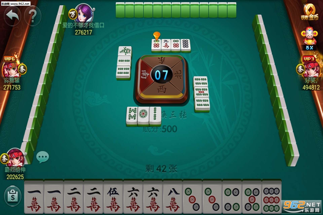 天天电玩麻将游戏v1.0.0截图3