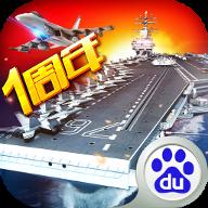 现代海战正版手游v1.0.38