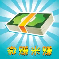 微赚米赚appv1.0