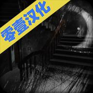SCP-087恐怖故事中文版0.601