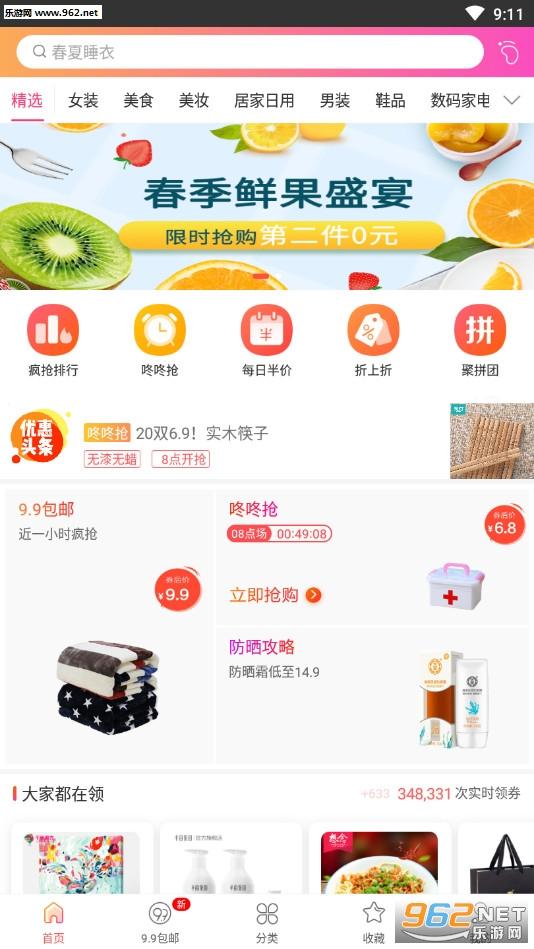 小淘天猫淘宝优惠券appv2.1.4_截图3