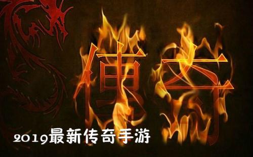 传奇手游_1.76版本传奇_传奇官方版