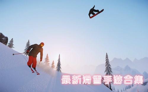 滑雪手游_冬天滑雪的游戏