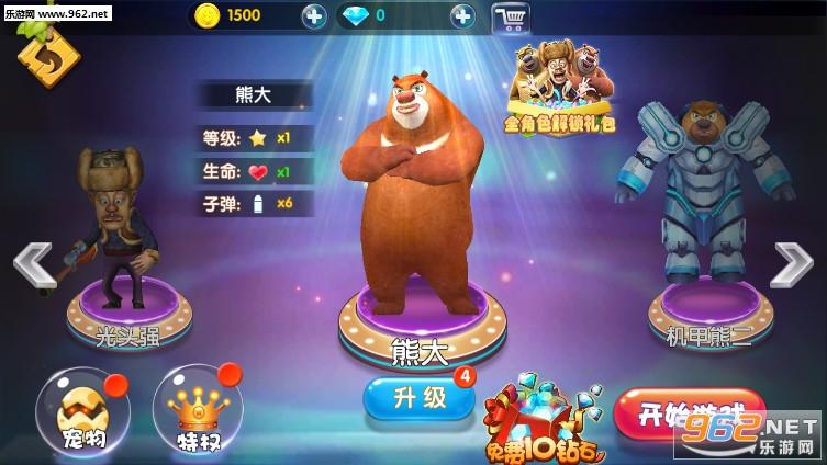 熊出没大冒险安卓版v1.3.4截图0