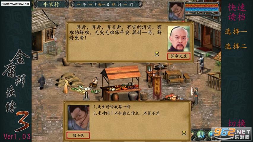 金庸群侠传3手机版v1.0.3截图0