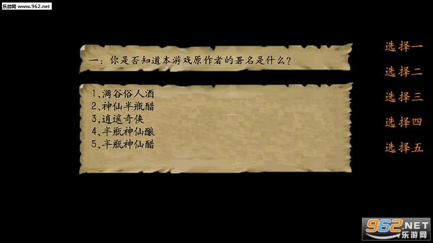金庸群侠传3手机版v1.0.3截图1