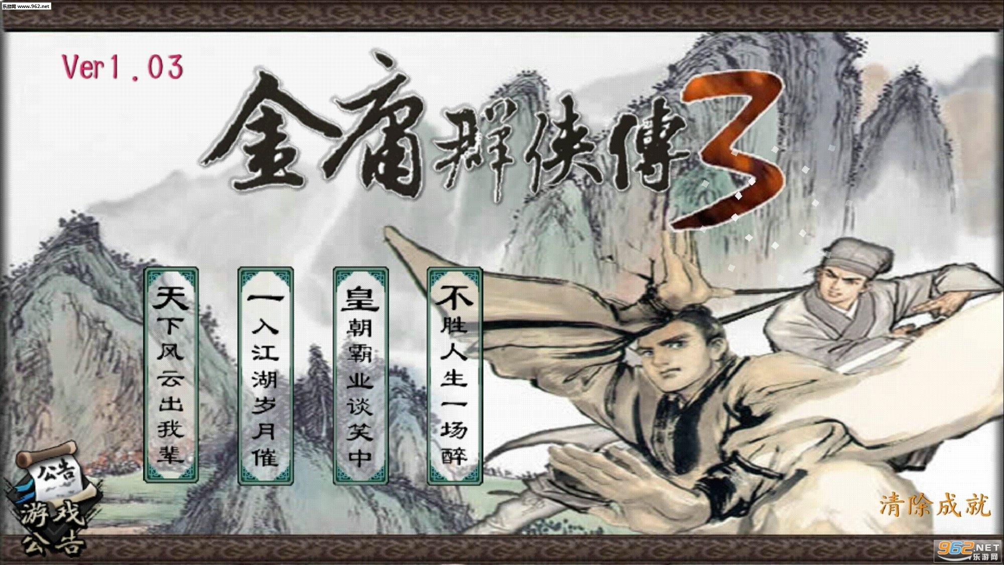 金庸群侠传3手机版v1.0.3截图3