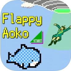 Flappy Aoko官方版v1.0