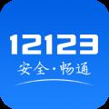 12123交管官方版v2.1.6