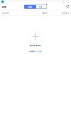 恒信国际appv1.6.1_截图0