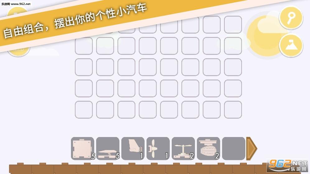 摆个车游戏官方版v1.0.0截图4