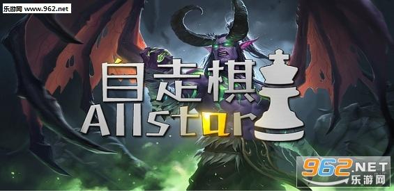 自走棋Allstar1.0.2正式版 附攻略/隐藏密码截图0