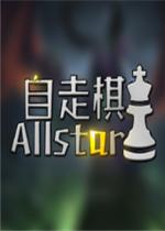 自走棋Allstar1.0.2正式版 附攻略/隐藏密码