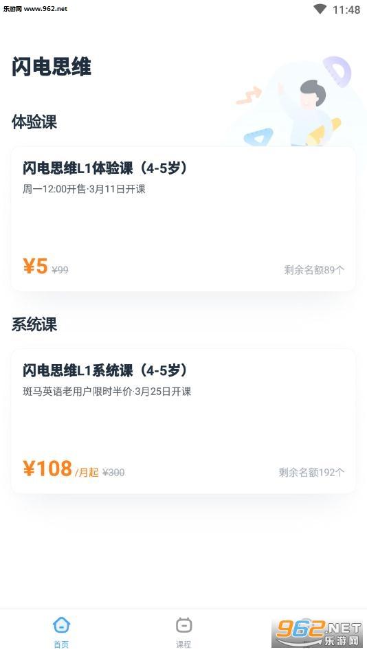 闪电思维appv1.0.1截图2